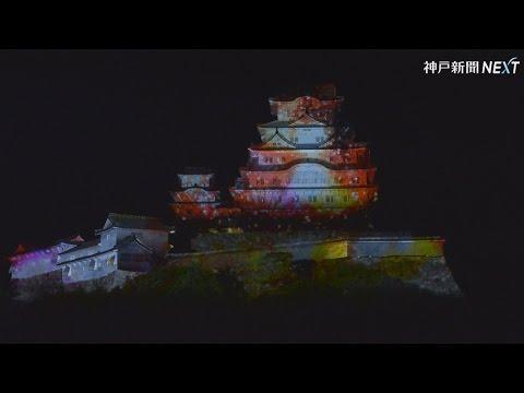 姫路城3Dプロジェクションマッピング