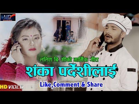 (New Nepali Song 2075/2018    Sanka Pardeshilai    lalit BC & Madhu Rai Ft. Dhurba & Srijana - Duration: 12 minutes.)