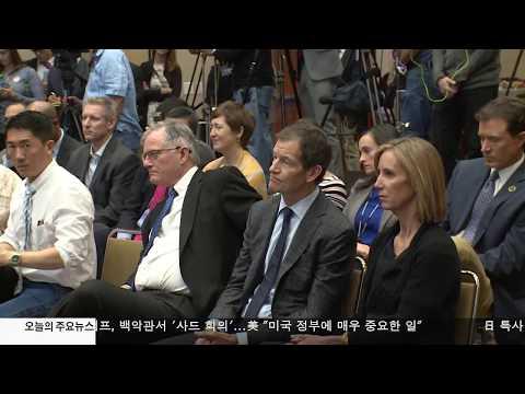 2024 올림픽 파리, 2028엔 LA 추진  6.09.17 KBS America News