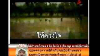 Thai Election Song 2