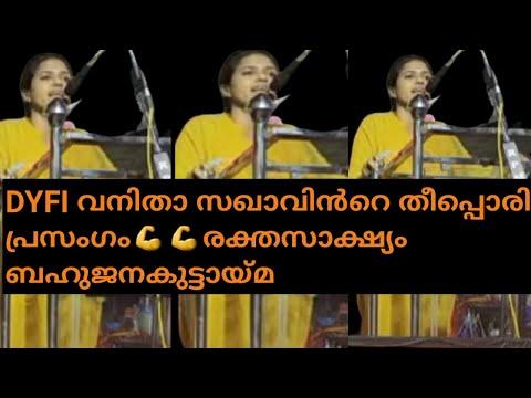 DYFI വനിതാ സഖാവിൻറെ തീപ്പൊരി പ്രസംഗം💪💪രക്തസാക്ഷ്യംബഹുജനകുട്ടായ്മ DYFI മണ്ണൂർ മേഖല DYFI Speech