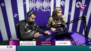 برنامج طلة فجر لقاء طارق ابو لبن