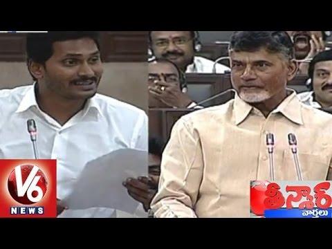 YS Jagan Vs Chandrababu Naidu   War of Words   AP Assembly Sessions - Teenmaar News 02 September 2015 02 28 AM