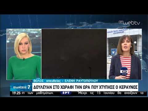 |Σκόπελος| Γυναίκα σκοτώθηκε από κεραυνό | 26/05/2020 | ΕΡΤ