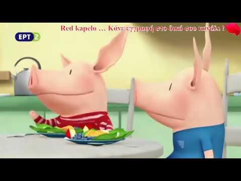 ΟΛΙΒΙΑ Το Γουρουνάκι Στα Ελληνικά - Επεισόδιο #1 Παιδικά Κινούμενα Σχέδια - OLIVIA To Gourounaki