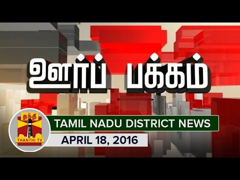 Oor-Pakkam--Tamil-Nadu-District-News-in-Brief-18-04-2016-Evening-Update--Thanthi-TV
