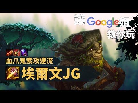 讓Google姐教你玩血爪鬼索攻速攻速埃爾文JG