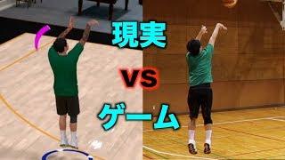 【バスケ】現実世界の自分 vs ゲームの中の自分どっちがシュート入るのか対決してみた
