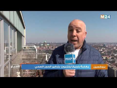 مغاربة بلجيكا يلتزمون بتدابير الحجر الصحي