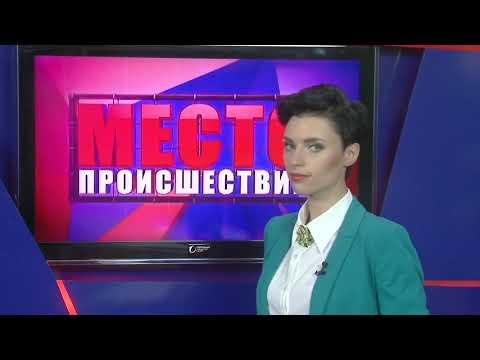 """""""Место происшествия"""" выпуск 12.07.2018 - DomaVideo.Ru"""