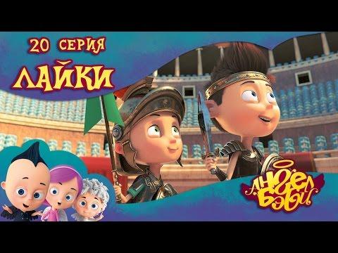 Ангел Бэби - Лайки - Развивающий мультик для детей (20 серия) (видео)