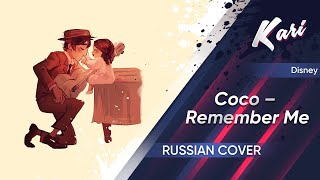 [Coco Rus Male Cover] – Remember Me (Lullaby)【Kari】
