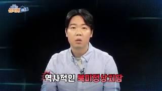SBS CNBC 부동산삼국지 6회 예고편