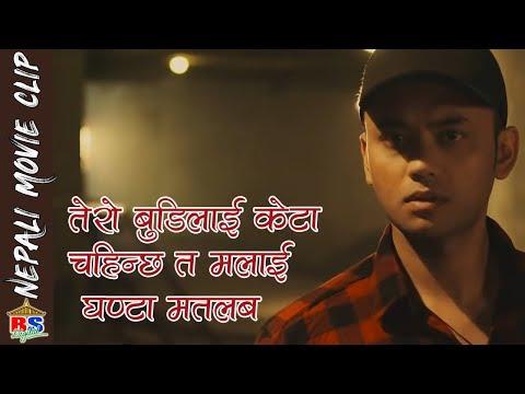 (तेरो बुडिलाई केटा चहिन्छ त मलाई घण्टा मतलब    Nepali Movie Clip    LUKAMARI - Duration: 5 minutes, 49 seconds.)