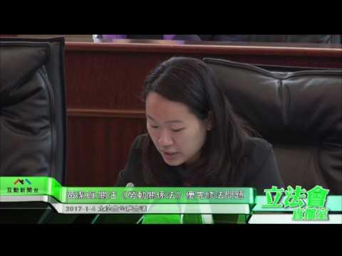 黃潔貞:《勞動關係法》優先修法 問題 ...