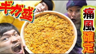 Video 【大食い】ウニだけで3kg合計約7kgの超ギガ盛り贅沢ウニ丼を食らう!!! MP3, 3GP, MP4, WEBM, AVI, FLV Januari 2019