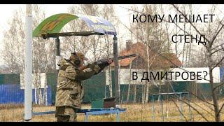 Кому мешает стрелковый стенд  в Дмитрове?