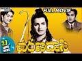 Charana Daasi Telugu Full Movie || ANR, NTR, Anjali Devi, Savitri