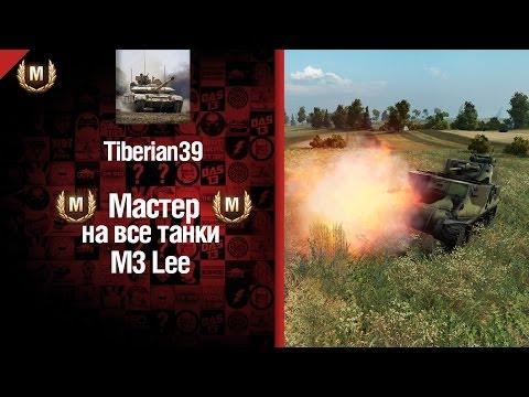 Мастер на все танки №8 M3 Lee - от Tiberian39 [World of Tanks]