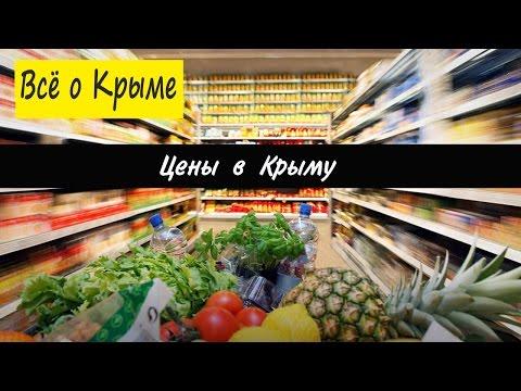 , title : 'Цены в Крыму. Цена на жилье в Крыму. Крым цены на продукты питания.'