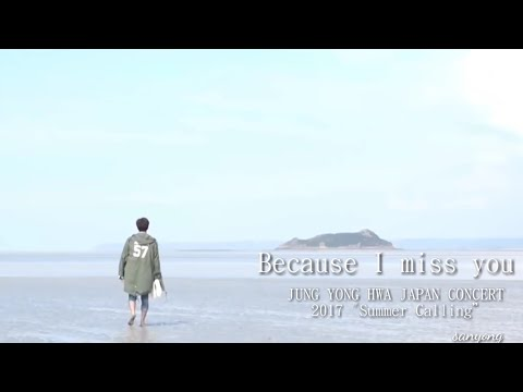 Because I Miss You ★Yonghwa (видео)