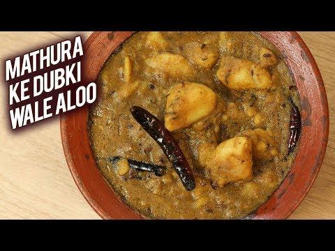 Mathura Ke Dubki Wale Aloo | Janmashtami Special | How To Make Mathura Ke Dubki Wale Aloo – Varun