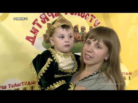 """""""Дитяча телестудія """"Рівне 1"""" провела новорічне свято для рівненських дітлахів [ВІДЕО]"""