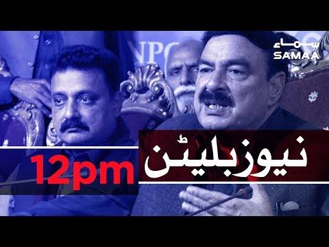 Samaa Bulletin - 12PM - 09 December 2018