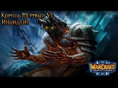 Warcraft iii reign of chaos прохождение часть 5 охотник-тень смотреть кампанию охотник-тень