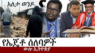 Ethiopia: ውሎ ኢትዮጵያ | The Latest Ethiopian News