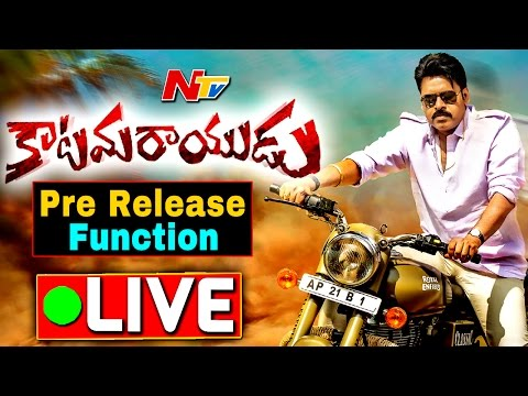 Katamarayudu Pre Release Function LIVE    Pawan Kalyan    Shruthi Hassan    Anup Rubens    NTV (видео)