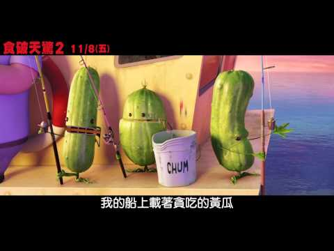 《食破天驚2》與瓜瓜族一起高歌篇 11/8上映