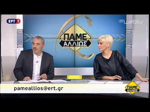 Λάμπρος Φισφής και Σίλας Σεραφείμ μιλούν για το Stand Up Comedy στην Ελλάδα ΕΡΤ1