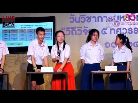 การแข่งขันตอบปัญหาวิชาการ   เซียนวิทย์สุขภาพ  ตอนที่ 3