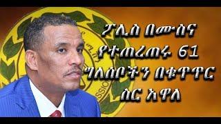 The latest Amharic News April  12, 2019