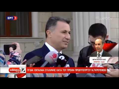 ΠΓΔΜ: Άφαντος ο Ν. Γκρούεφσκι-Εκδόθηκε ένταλμα σύλληψης | 13/11/18 | ΕΡΤ