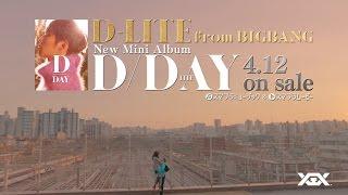 """D-LITE (from BIGBANG)New Mini Album『D-Day』2017.4.12 on sale in Japan------------------3/28より先行配信スタート!『D-Day』2017.3.28 Digital Release[iTunes]https://itunes.apple.com/jp/album/id1214829307?app=itunes&ls=1[レコチョク]http://recochoku.com/a0/d-lite_d-day/[mu-mo]http://q.mu-mo.net/of/dlite_170328/[mora]ハイレゾ:http://mora.jp/package/43000002/ANTCD-21918_F/通常:http://mora.jp/package/43000002/AVCY-58486/------------------[BIGBANG OFFICIAL HP JP] http://ygex.jp/bigbang/[YGEX OFFICIAL SHOP] http://bit.ly/2lSH3Dd[YGEX Twitter] https://twitter.com/?lang=jaBIGBANGのボーカリスト""""D-LITE(ディライト)""""ソロドームツアー開催記念ニューミニアルバム!2016年デビュー10周年という節目を飾ったBIGBANGより、D-LITEがソロとして新たな一歩を刻むニューミニアルバム4月12日(水)リリース決定!楽曲提供にはこちらも昨年デビュー10周年を迎えた、秦 基博[M-2「D-Day」]・水野良樹(いきものがかり)[M-3「VENUS」]・絢香[M-4「The sign」]という日本を代表するアーティストを、そしてサウンドプロデュースに亀田誠治を迎え制作された珠玉のミニアルバム全7曲!DVDには「D-Day」MUSIC VIDEO・メイキング映像のほか、これまでのソロ曲MUSIC VIDEO全7作を収録。そして2016年夏に行われた大阪・ヤンマースタジアム長居でのBIGBANG10周年記念スタジアムライブより、7月30日公演のD-LITEソロパートを初商品化。さらにこれまでのソロツアーより選りすぐりのLIVE映像もコンパイルした豪華内容。4月15日(土)からはメットライフドーム・京セラドーム大阪にて全2都市4公演20万人動員のソロドームツアーを開催するD-LITEの記念碑的作品!【CD+DVD+スマプラミュージック&ムービー】AVCY-58486/B ¥3,800(本体価格)+税【CD+スマプラミュージック】AVCY-58487 ¥2,400(本体価格)+税【PLAYBUTTON】AVZY-58485 ¥2,400(本体価格)+税【CD】AVC1-58488 ¥2,000(本体価格)+税【CD】AVC1-58489 ¥2,000(本体価格)+税■CD 01. Intro (君へ)02. D-Day03. VENUS04. The sign05. ハルカゼメロディ06. 近未来07. Anymore■DVD[MUSIC VIDEO]D-DayWINGS歌うたいのバラッドI LOVE YOURainy RainySHUT UPナルバキスン (Look at me, Gwisun)[BONUS FEATURES]D-Day_BEHIND THE SCENES""""DLive GOODS"""" INTERLUDE MOVIE""""DLive 2014 GOODS"""" INTERLUDE MOVIE""""Encore!! 3D Tour"""" INTERLUDE MOVIE  [BIGBANG10 THE CONCERT : 0.TO.10 IN JAPAN_2016.7.30]WINGS + ナルバキスン (Look at me, Gwisun)-MC-じょいふる / D-LITE&V.I[D-LITE D'scover Tour 2013 in Japan ~DLive~]歌うたいのバラッド[D-LITE DLive 2014 in Japan ~D'slove~]Rainy Rainy[Encore!! 3D Tour [D-LITE DLive D'slove]]Dress--------------------------------------------D-LITE (from BIGBANG)【D-LITE JAPAN DOME TOUR 2017 ~D-Day~】2017年04月15日(土) メットライフドーム  開場15:00 / 開演17:002017年04月16日(日) メットライフドーム  開場15:00 / 開演17:"""