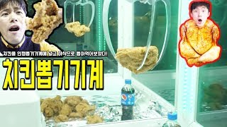 Video Fried Chicken Claw Machine !!! MP3, 3GP, MP4, WEBM, AVI, FLV November 2018