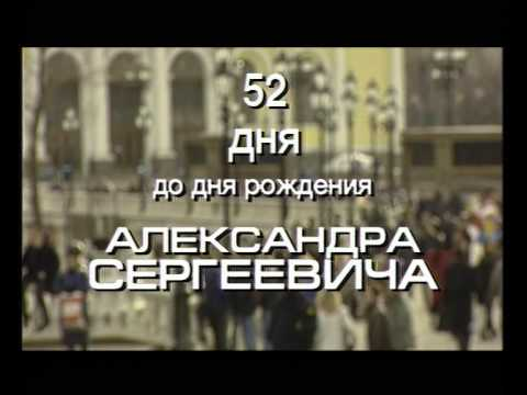 Наш Пушкин (Первый канал)