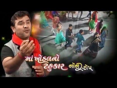 Video Maa Khodal No Tahukar - 1 | KIRTIDAN GADHVI | Nonstop | Gujarati Live Garba 2015 download in MP3, 3GP, MP4, WEBM, AVI, FLV January 2017