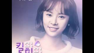 Video [Official]킬미 힐미 Kill Me Heal Me OST Part.4- 이런 기분 Strange Feeling- 이유림 Lee Yu Rim MP3, 3GP, MP4, WEBM, AVI, FLV April 2018