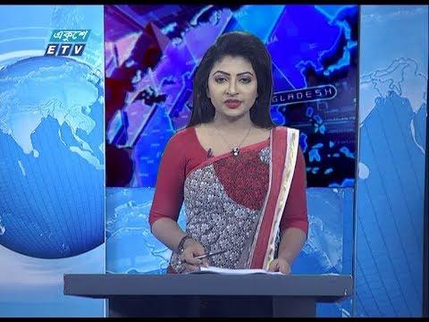 01 AM News || রাত ০১ টার সংবাদ || 27 January 2020 || | ETV News