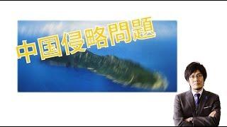 「中国侵略問題」(月刊三橋2013年9月号「尖閣沸騰」より)