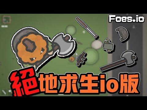 【吃雞.io】 Foes.io:絕地求生io版 - 吃雞之王來也!