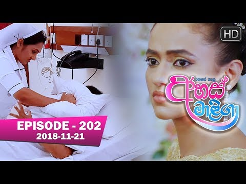 Ahas Maliga | Episode 202 | 2018-11-21
