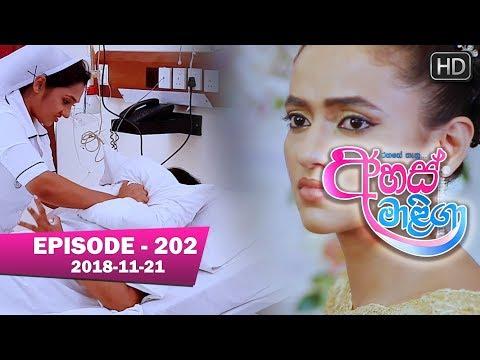 Ahas Maliga | Episode 202 | 2018-11-21