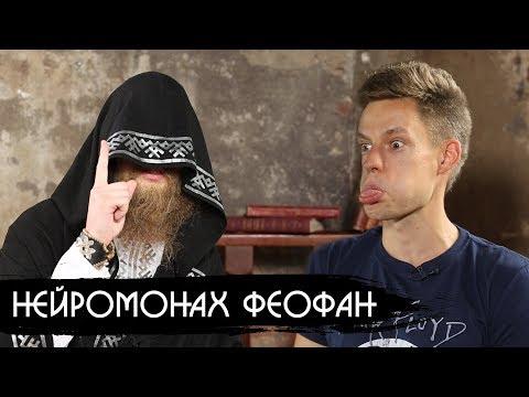 Нейромонах Феофан - кто он на самом деле / вДудь - DomaVideo.Ru