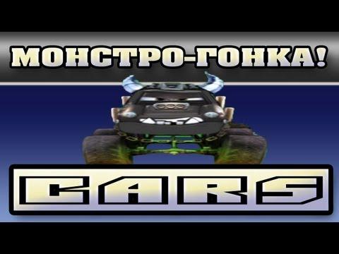 Прохождение Тачки ( Cars: The Videogame) - Монстро-Гонка! #18