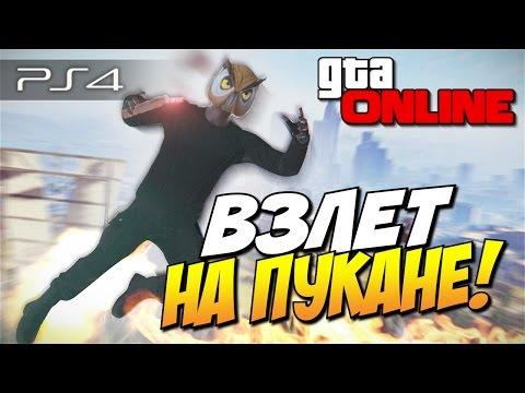 GTA 5 Online (PS4) - Взлет на пукане! #89