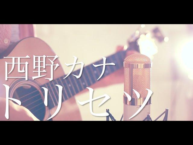 トリセツ / 西野カナ (cover)  『ヒロイン失格』 主題歌